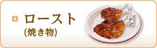 ロースト(焼き物)